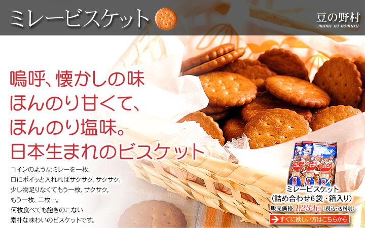 ビスケット ミレー 【高知菓子】恐ろしい中毒性、のむらの「ミレービスケット」が美味すぎる!!ちょっとリッチなミレーも・・?